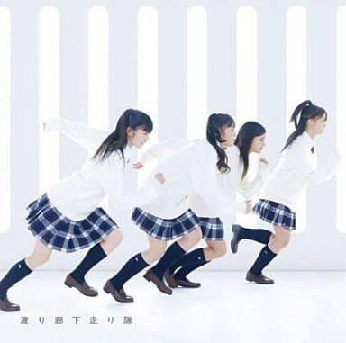 渡り廊下走り隊 / 初恋ダッシュ[DVD付初回盤A]