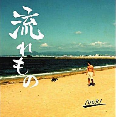 NORI/流れもの