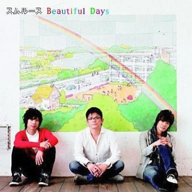 スムルース / Beautiful Days(DVD付)