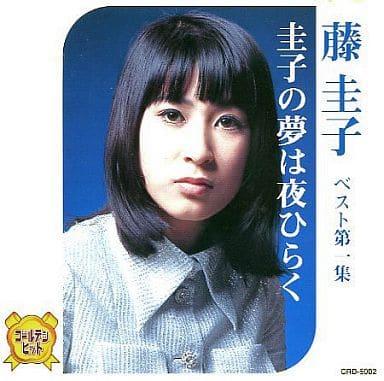 藤圭子 / 圭子の夢は夜ひらく