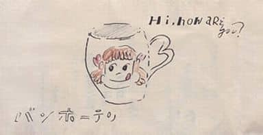 Hi  , how are you? / バンホーテン