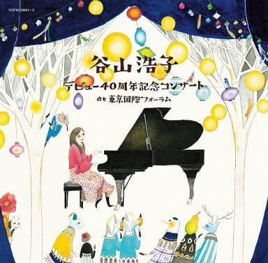 谷山浩子 / デビュー40周年記念コンサート at 東京国際フォーラム[通常盤]