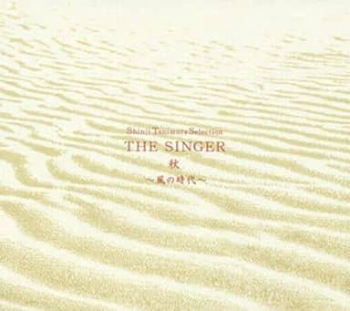 谷村新司 / Shinji Tanimura Selection THE SINGER・秋~風の時代~