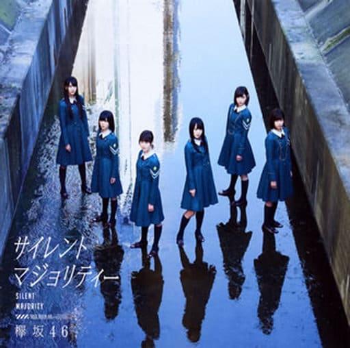 欅坂46 / サイレントマジョリティー[DVD付C]
