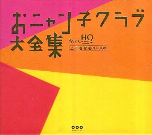 おニャン子クラブ / おニャン子クラブ大全集 for Hi Quality CD 上・下巻 限定CD-BOX(状態:ディスク4欠品)