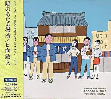 日向 敏文(TVサントラ)/陽のあたる場所