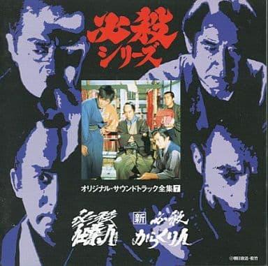 必殺シリーズ オリジナル・サウンドトラック全集7 必殺仕業人/新必殺からくり人