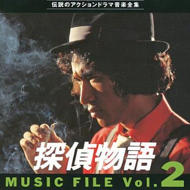 探偵物語 MUSIC FILE Vol.2