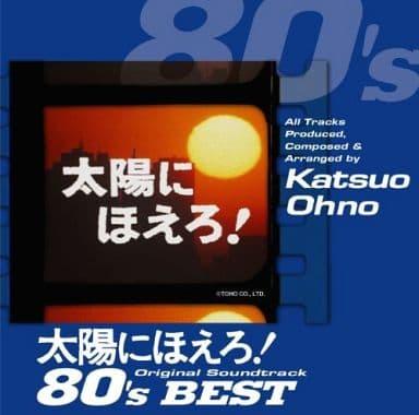 太陽にほえろ! オリジナル・サウンドトラック 80'sベスト