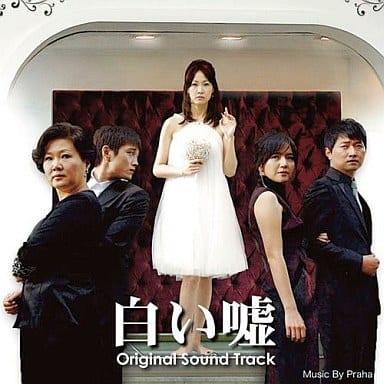 韓国ドラマ『白い嘘』オリジナル サウンドトラック