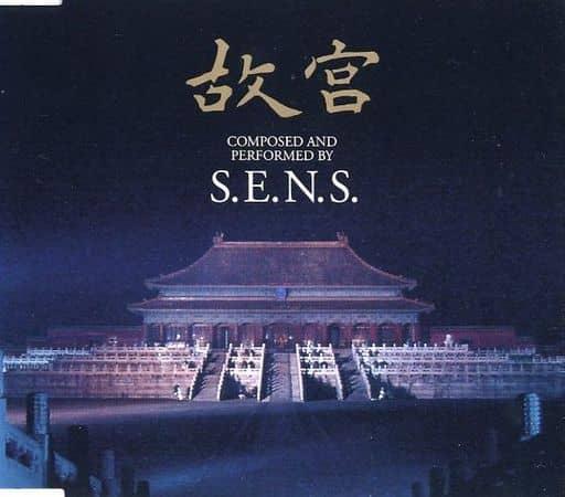 S.E.N.S. / 故宮 ~NHKスペシャル「故宮」メインテーマ