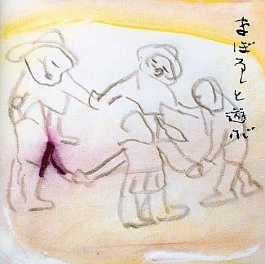 友川かずき / まぼろしと遊ぶ