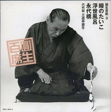 六代目 三遊亭圓生/圓生百席3