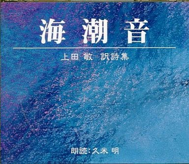 駿河屋 -久米明(朗読) / 上田敏 訳詩集:海潮音(その他)