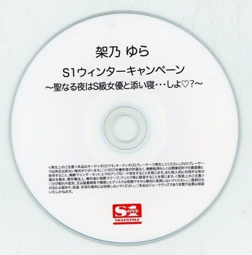 架乃ゆら / S1ウィンターキャンペーン ~聖なる夜はS級女優と添い寝…しよ?~