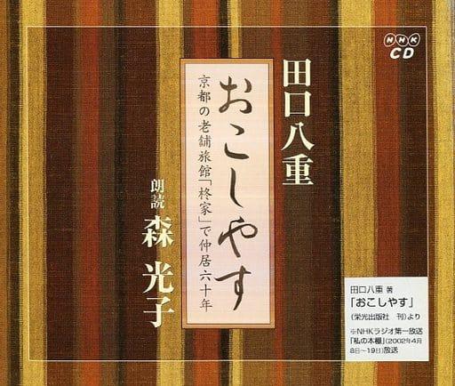森光子(朗読) / 田口八重:おこしやす 京都の老舗旅館「柊家」で仲居六十年(状態:ブックレット欠品)