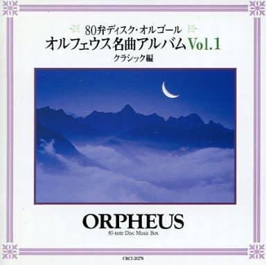 80弁ディスク・オルゴール オルフェウス名曲アルバムVol.1~クラシック編