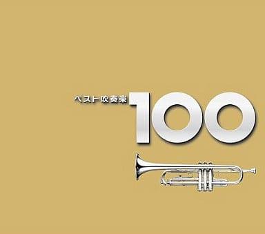 ベスト吹奏楽 100