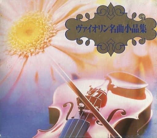 ヴァイオリン名曲小品集  /ヴァイオリン名曲小品集