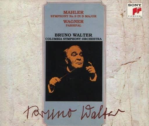 ブルーノ・ワルター コロンビア交響楽団 / ワルター不滅の記念碑