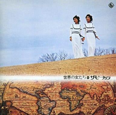ザ・ピーナッツ / 世界の女たち(廃盤)