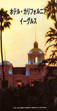 イーグルス        /(廃盤)ホテル・カリフォルニア