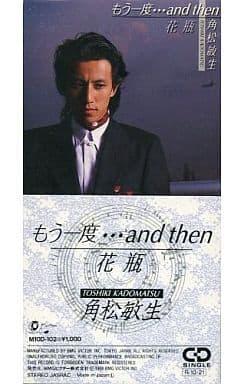 角松敏生 / もう一度…and then(廃盤)