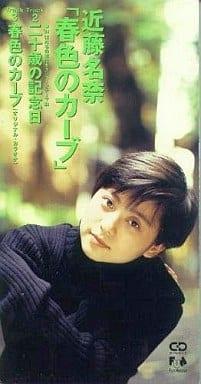 近藤  名奈                /春色のカーブ/二十歳の記念日
