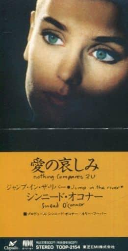 シンニード・オコナー / 愛の哀しみ(廃盤)
