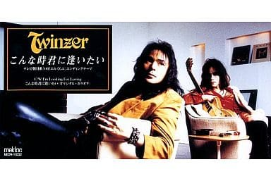 TWINZER      /(廃盤)こんな時君に逢いたい