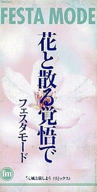FESTA MODE   /花と散る覚悟で/風と旅しよう(