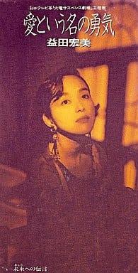 益田 宏美        /(廃盤)愛という名の勇気/未来