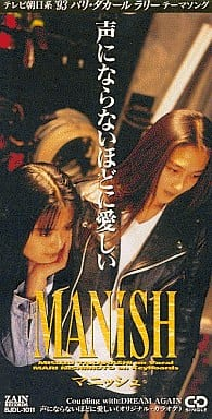 MANISH / 声にならないほどに愛しい
