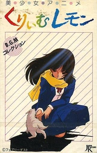 美少女アニメビデオ くりいむレモン BGMコレクション
