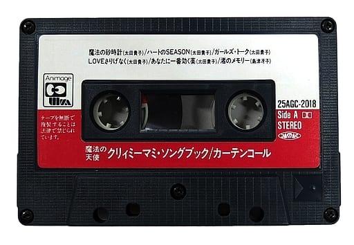魔法の天使クリィミーマミ SONG BOOK カーテンコール(状態:ミュージックテープのみ)