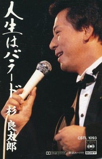 杉良太郎 / 人生はバラード