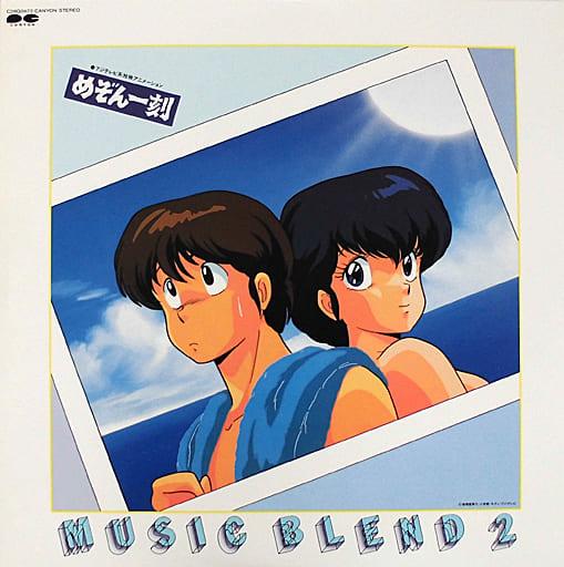 めぞん一刻 MUSIC BLEND2