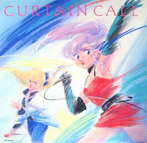 魔法の天使クリィミーマミ - ソングブック/カーテンコール