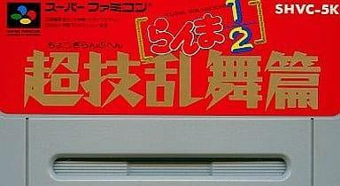 らんま超技乱舞編(ACG) (箱説なし)