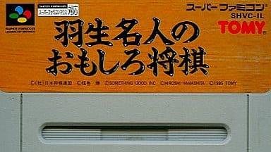 駿河屋 -羽生名人のおもしろ将棋 (箱説なし)(スーパーファミコン)