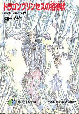 夢探偵・矢尾一気 ドラゴンプリンセスの招待状(2)