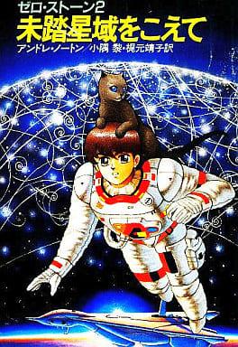 ゼロ・ストーン 未踏星域をこえて(2)