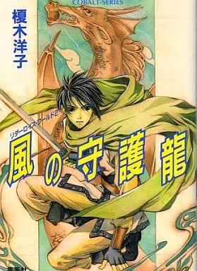 リダーロイス・ワールド 風の守護龍(2)