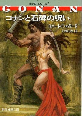 コナン・シリーズ コナンと石碑の呪い(2)