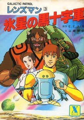 Galactic Patrol レンズマン 氷星の黒十字軍(3)