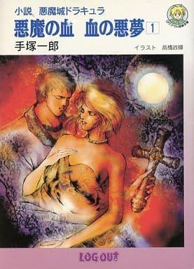 ランクB)1)悪魔城ドラキュラ 悪魔の血 血の悪夢