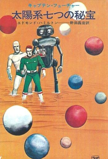 キャプテン・フューチャー 太陽系七つの秘宝