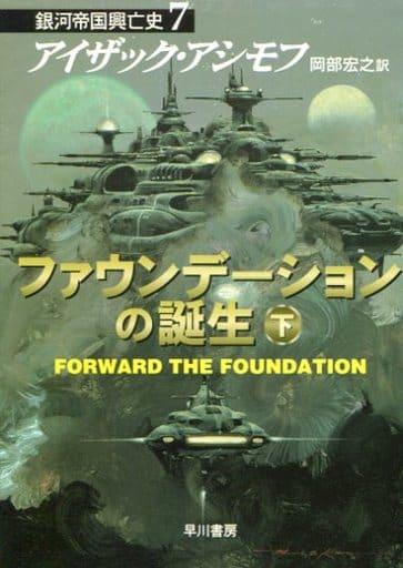 7下)銀河帝国興亡史 ファウンデーションの誕生