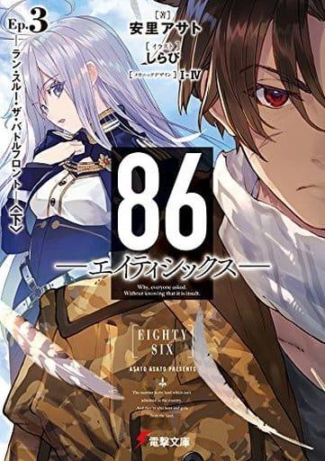 86 エイティシックス ラン・スルー・ザ・バトルフロント~ 下(3)