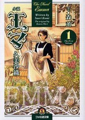 小説 エマ(1)